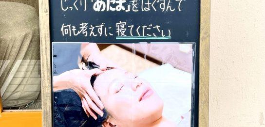 ヘッドマッサージで頭をほぐしてゆっくり寝てください